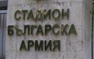 ЦСКА взима мерки срещу гратисчиите Img_48281