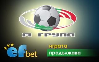 """Прогнози за мачовете от """"А"""" група, 10-и кръг Img_51771"""