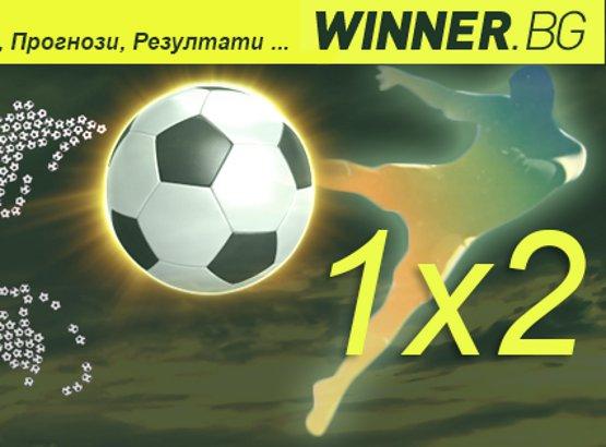 ������� 9 ������ �� ������������� �� ��������� � �� � WINNER.BG!