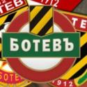 ������ �� BotevPlovdiv123