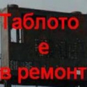 ������ �� tablotoneraboti