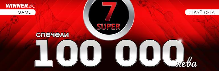Супер 7