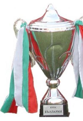 Купа на България - жребий за четвъртфиналите