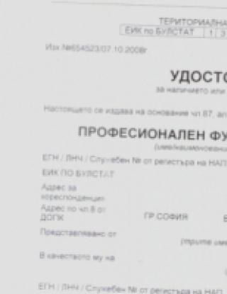 ЦСКА отговори на нападките на Гарибов, клубът чист към НАП