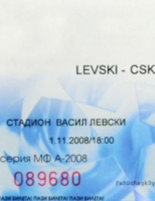 Билетите за Вечното дерби с логото на Шампионска лига