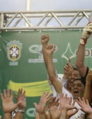 Сао Пауло стана шампион на Бразилия