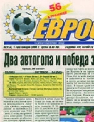 Новият вестник Еврофутбол излиза с увеличен обем от статистика и страници