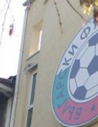 БФС ще проведе изпит за агенти на играчи