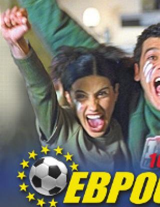 "\""Еврофутбол\"" регистрира 42 големи печалби в отминалия тираж"
