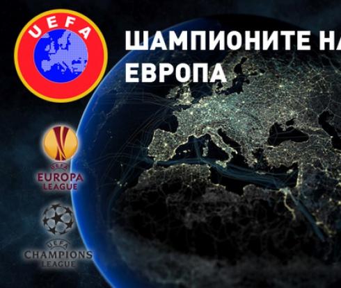 Шампионите на всички европейски първенства (снимки)