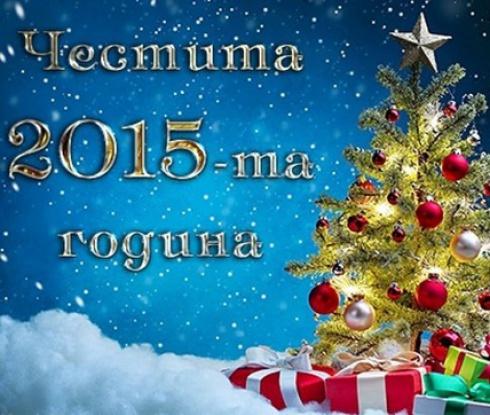 Честита нова 2015-а година!