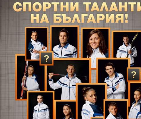 Еврофутбол очаква спортните таланти на България