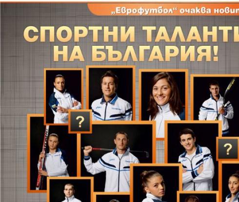 """Рекордните 213 кандидати по програма """"Спортни таланти"""""""
