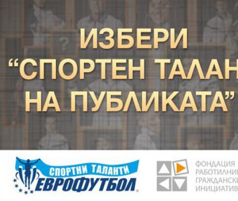 """Започна гласуването за """"Спортен талант на публиката"""" на Еврофутбол"""