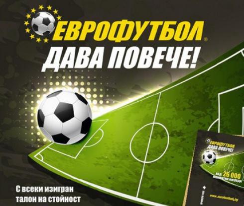 Еврофутбол награждава победителите във фестивал за детски спорт и изкуство