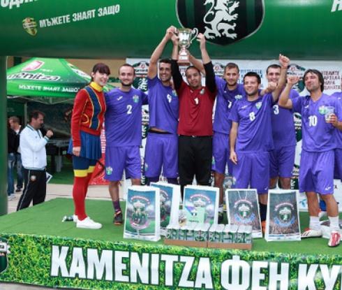 """Тимът на """"Зона Ц"""" (Благоевград) спечели Kamenitza Фен Купа 2015 в Кюстендил"""