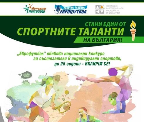 """Стартира петото издание на """"Спортни таланти"""" на Еврофутбол"""