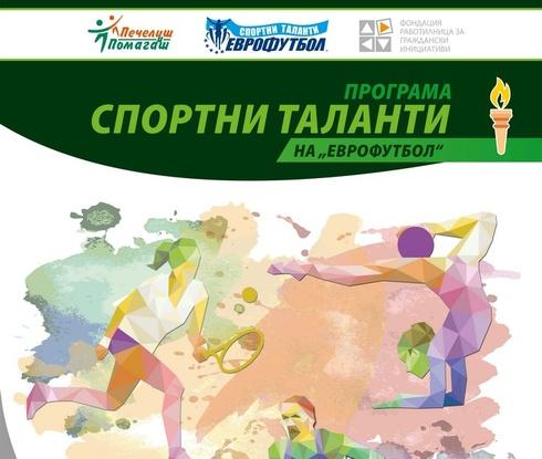 """Официалната церемония по """"Спортни таланти"""" е на 18 март"""