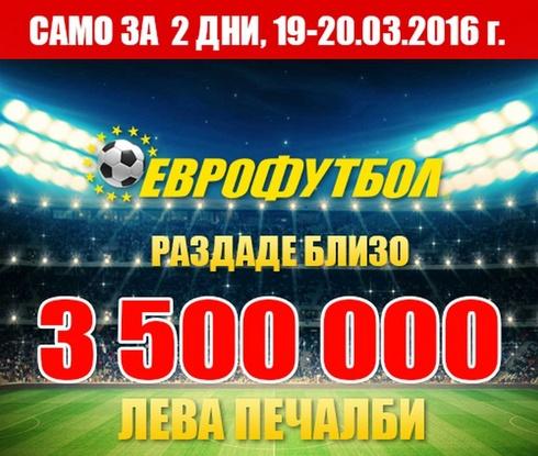 3.5 млн. лева даде Еврофутбол за двата почивни дни