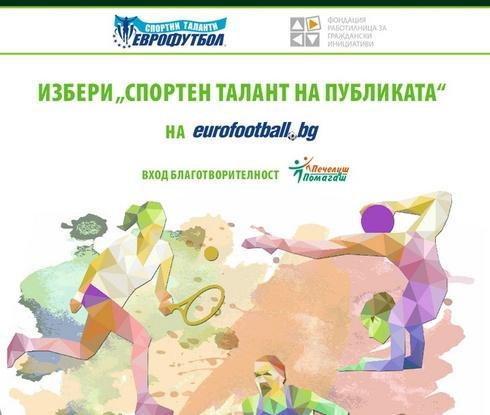 Гласувайте за Спортен талант на публиката на Еврофутбол
