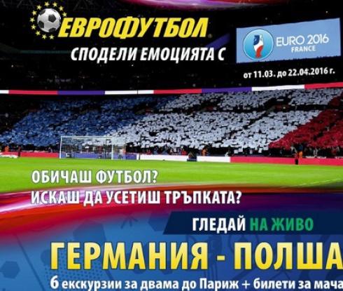 По 200 лева за 10 от участниците на Еврофутбол и днес