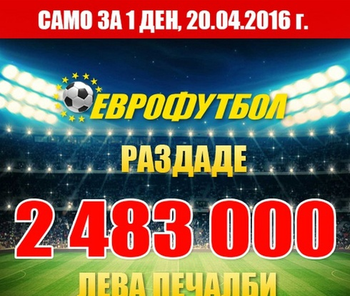 Еврофутбол раздаде близо 2,5 милиона печалби в сряда