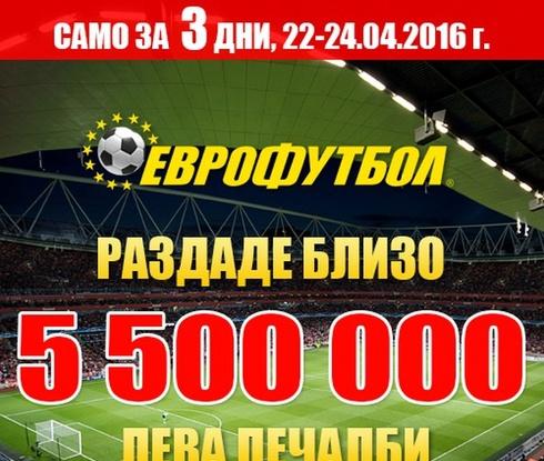 Участниците в Еврофутбол празнуваха с 5.5 млн. лева
