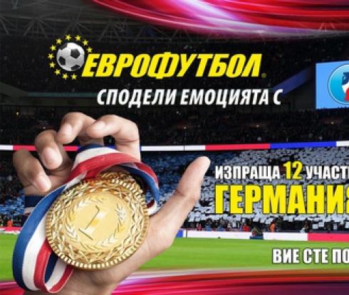 След месец ще се радваме на футболно европейско лято