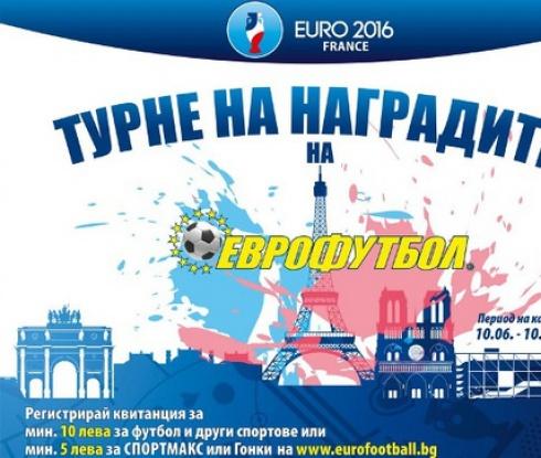 Очаквайте: Лятно турне на наградите на Еврофутбол
