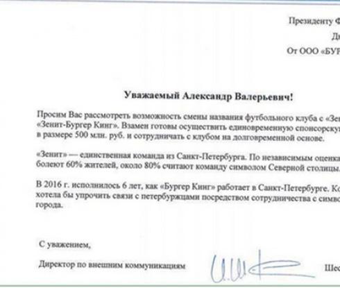 """""""Бъргър Кинг"""" предложи на Зенит да промени името си за 500 милиона рубли"""