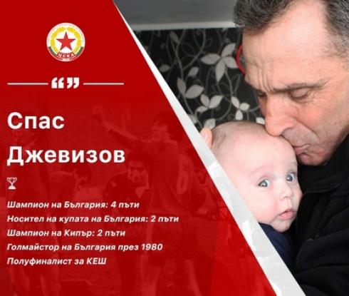 Спас Джевизов: Яд ме е, че затриха ЦСКА