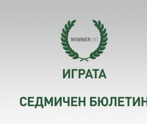 Важно съобщение за участниците в Играта на WINNER.BG