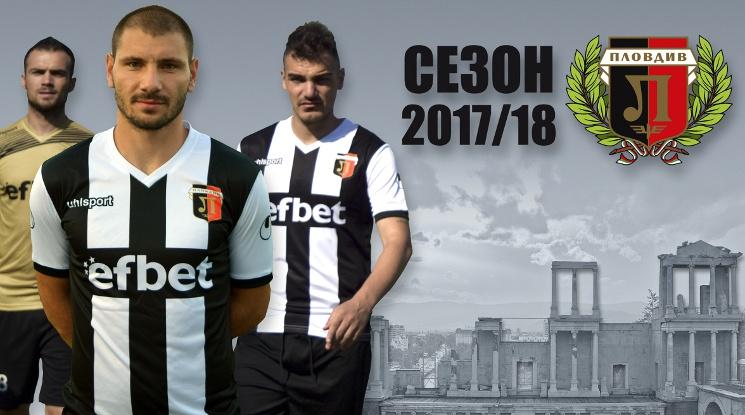 Вижте екипите на Локо Пловдив за новия сезон
