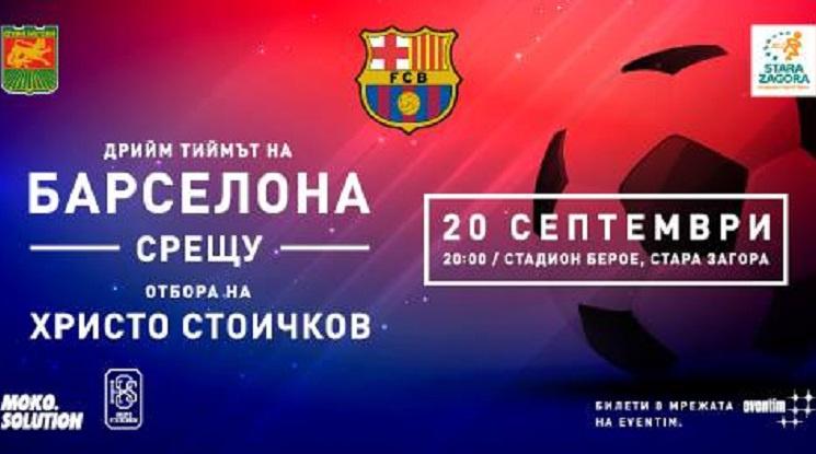 Барса ТВ излъчва мача на Дрийм тийма и Стоичков
