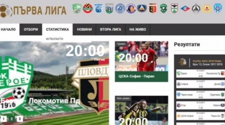 БФС представя официалната уеб страница на Първа лига
