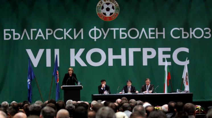 Конгресът на БФС за нов президент ще се проведе на 16 февруари
