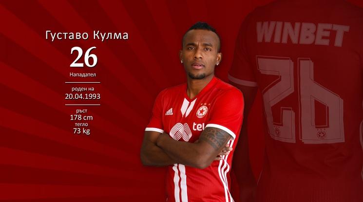 Густаво Кулма приключи престоя си в ЦСКА