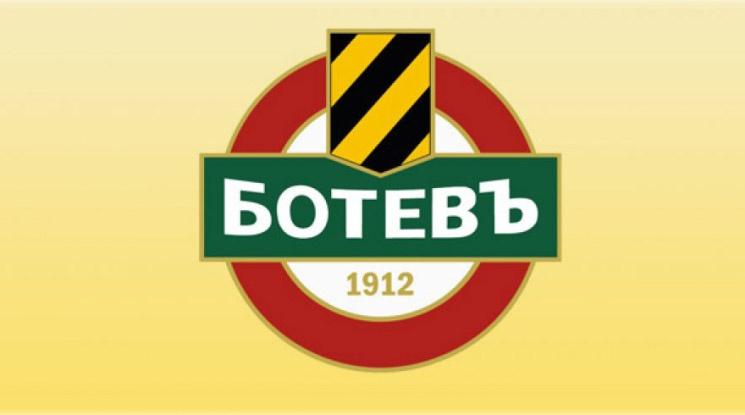 Ботев (Пловдив) на 106 години!