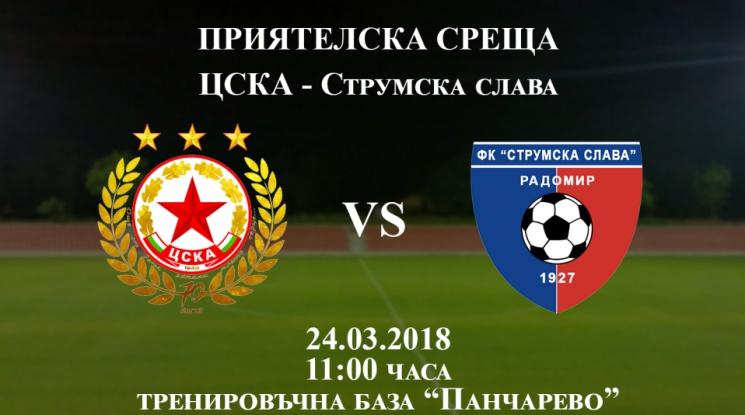 ЦСКА с контрола в събота