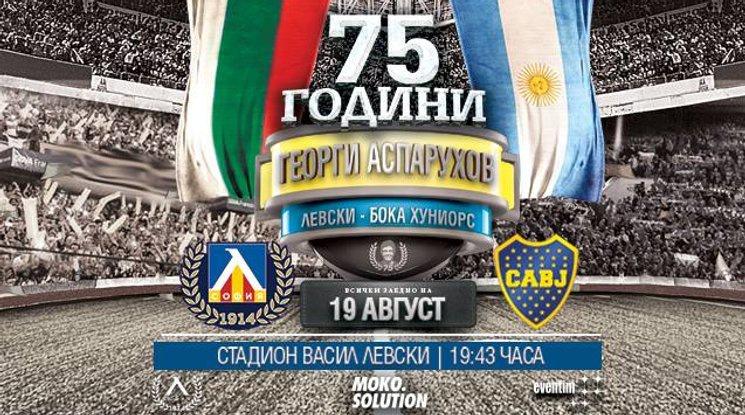 Левски излиза с копие на последната фланелка на Гунди срещу Бока