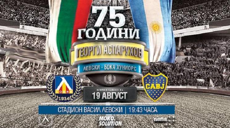 75 щастливци си тръгват с фланелката на Гунди от мача с Бока