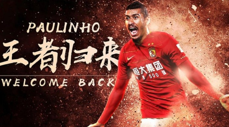 Официално: Барса получи 50 милиона евро от китайци за Паулиньо