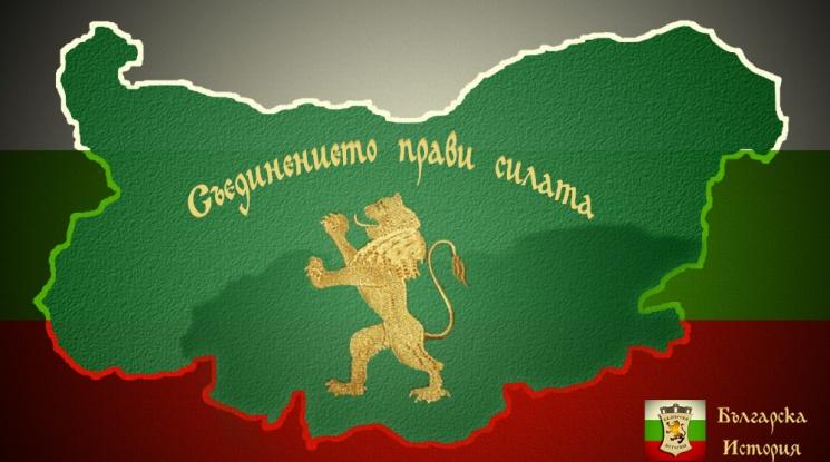 Отбелязваме 133 години от Съединението на България