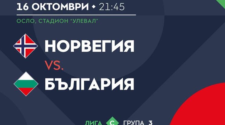Националите без Борислав Цонев срещу Норвегия