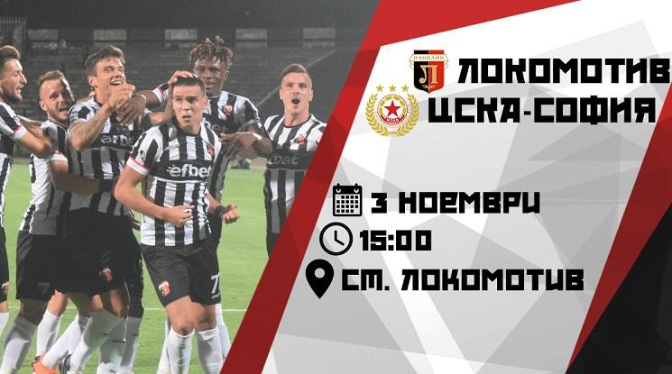 Пуснаха билетите за Локо Пловдив - ЦСКА, мачът е рисков
