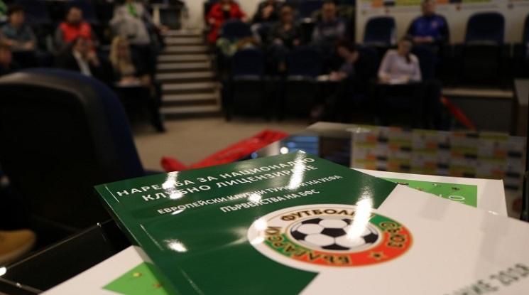 Въведоха две нови задължителни условия за лиценз на стадионите