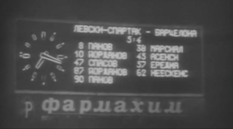 Преди 43 години Левски наниза 5 гола във вратата на Барса (видео)