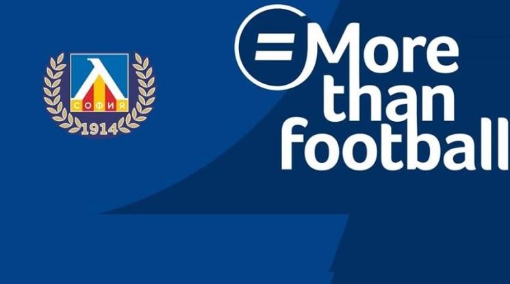 И Левски ще участва в #Morethanfootball