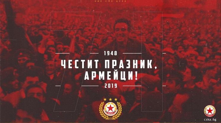 ЦСКА празнува своя 71-и рожден ден