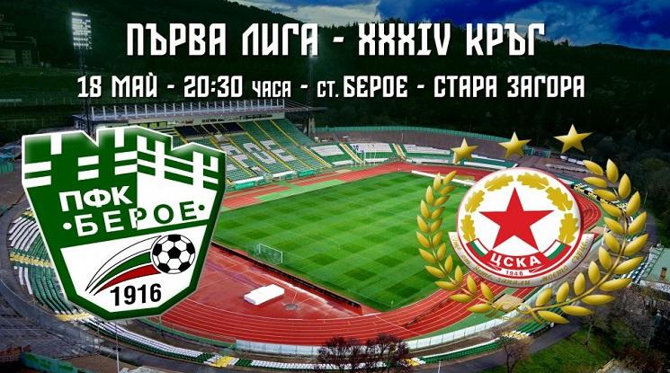 Берое пусна билетите за мача с ЦСКА